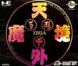 Far East of Eden: Ziria