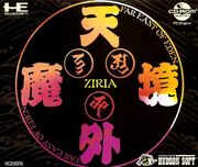 Far East of Eden Ziria for PC Engine