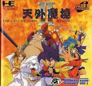 Far East of Eden II Manji-Maru for PC Engine