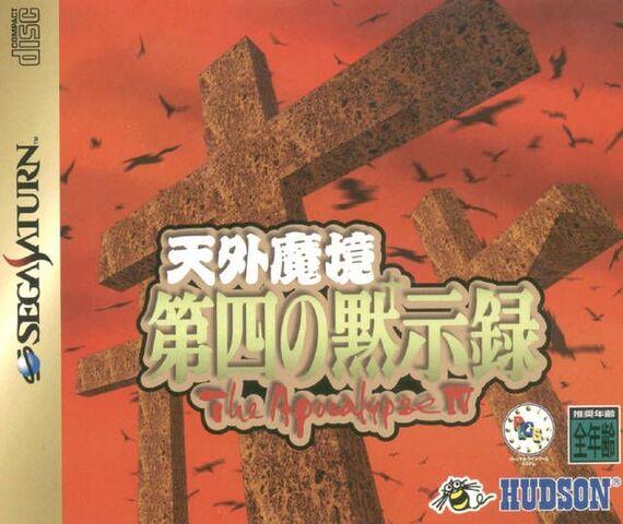 File:Far East of Eden The Fourth Apocalypse.jpg