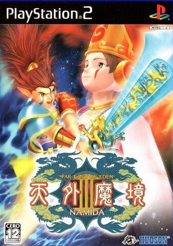 File:Far East of Eden III Namida .jpg
