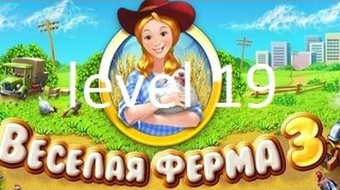 Веселая ферма 3, Level 19
