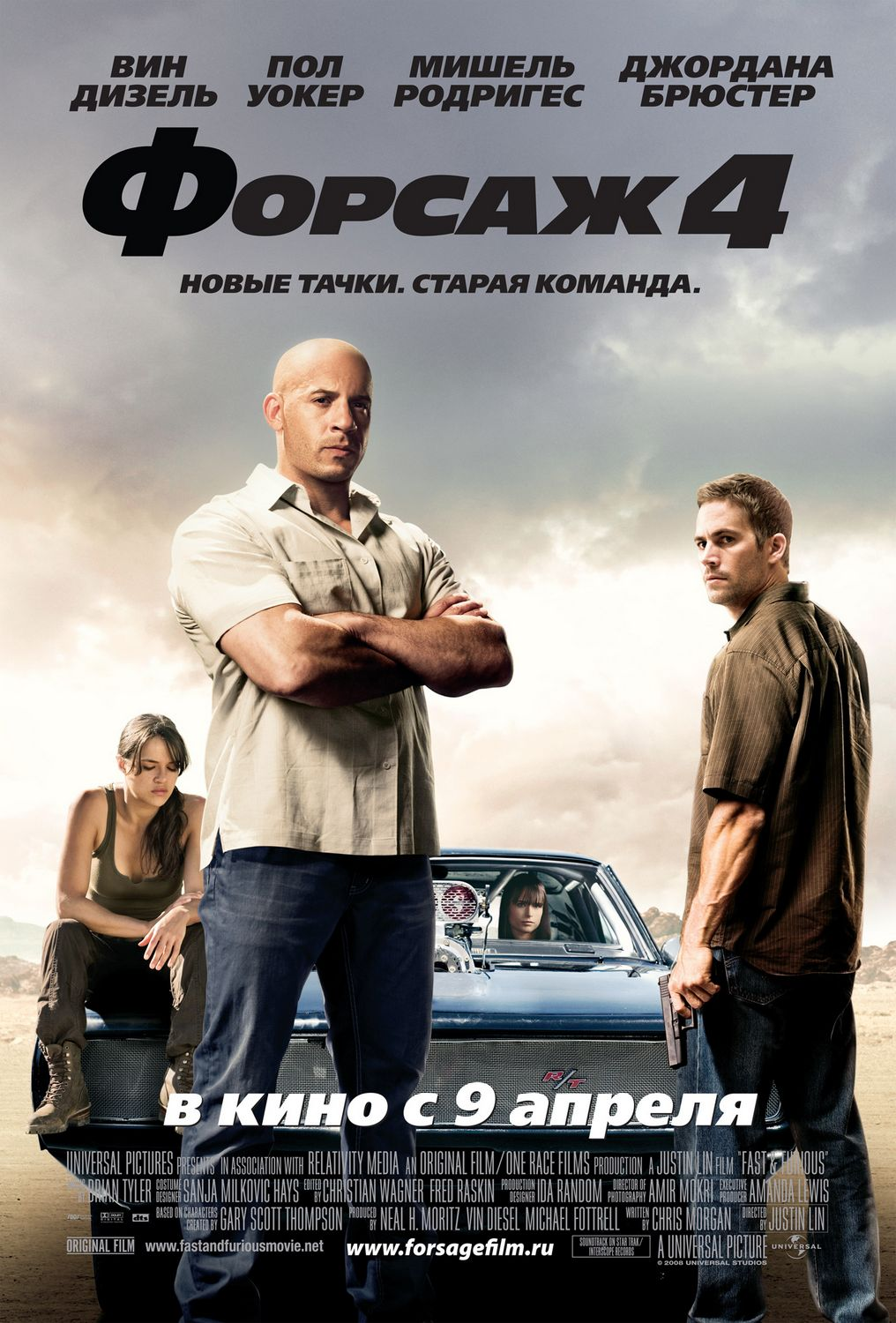 image fast furious 4 poster the fast and the furious wiki fandom powered by wikia. Black Bedroom Furniture Sets. Home Design Ideas