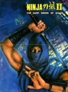 Ninja Gaiden - Ryu Hayabusa as he appears in the Ninja Gaiden II Promo Poster by Nintendo Power