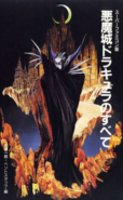 Castlevania - Dracula as seen in the Japanese version of Super Castlevania IV