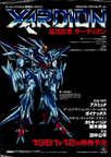 Xardion Japanese Cover Original