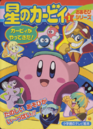 Kirby - Kirby as seen on his Picture Book Cover