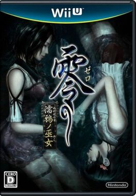 Fatal frame V box art