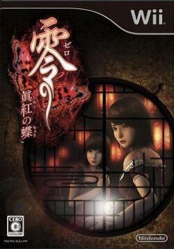 Project zero 2 wii boxart japan