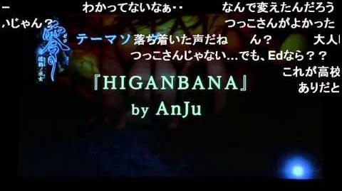 Fatal Frame V 零 ~濡鴉ノ巫女 - HIGANBANA by AnJu-0