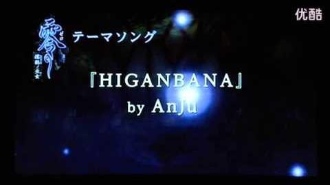 AnJu -HIGANBANA- Full version
