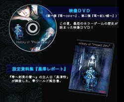 FFIII promo DVD