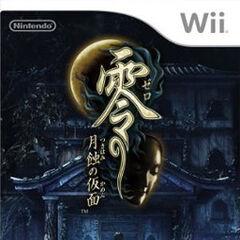 Fatal Frame IV Japanese release front box art