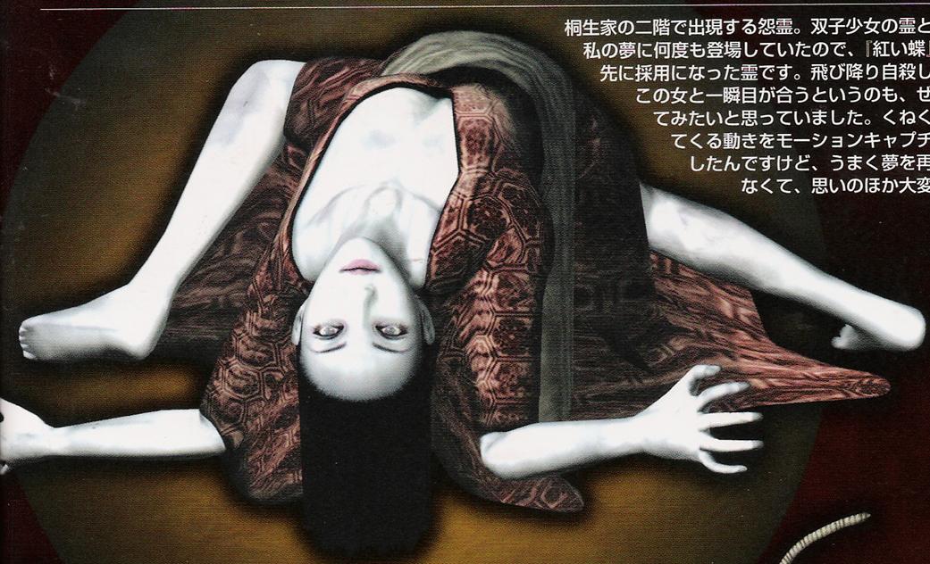 Falling Woman | Fatal Frame Wiki | FANDOM powered by Wikia