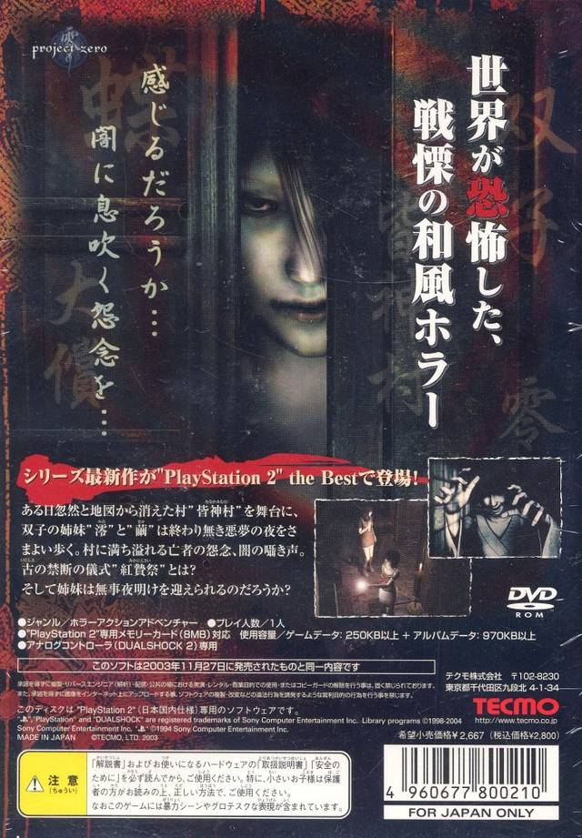 Image - FF II PS2 the Best back cover.jpg | Fatal Frame Wiki ...