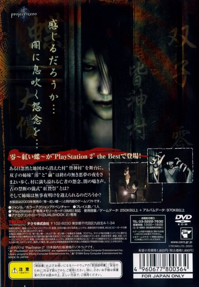Image - FF II PS2 the Best reprint back cover.jpg | Fatal Frame Wiki ...