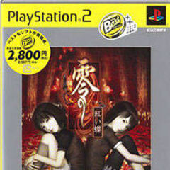 The front cover of the Japanese PS2 the Best box art