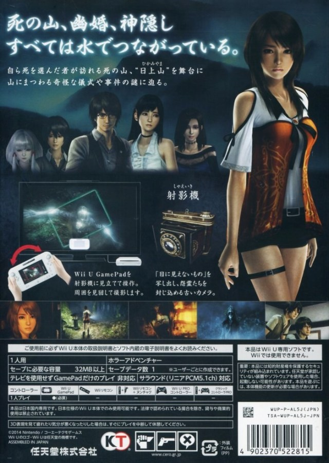 Image - FF V Jp back cover.jpg | Fatal Frame Wiki | FANDOM powered ...