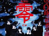 Fatal Frame (Japanese movie)
