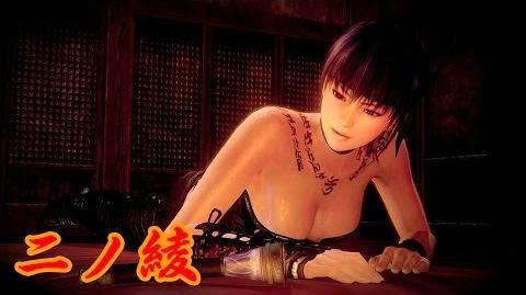 零 ~濡鴉ノ巫女~ (Fatal Frame 5 - Part 27) 二ノ綾 紫糸