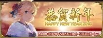 2018新年活動