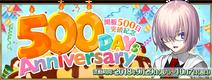 上線500日紀念活動