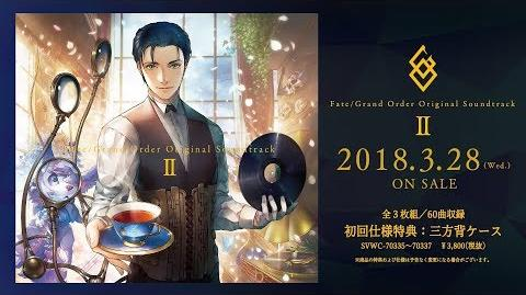 「Fate Grand Order Original Soundtrack Ⅱ」視聴動画
