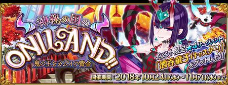 ONILAND true Banner