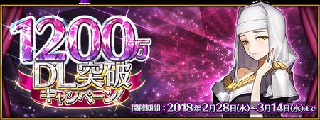 12M banner