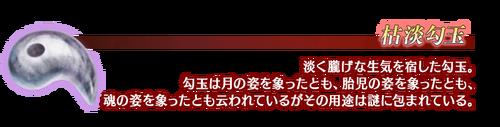 Shimosa info item