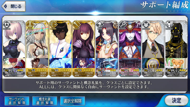 Support Servant Rotation