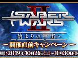 Saber Wars II Pre-Release Campaign