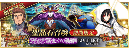 FGO Winfes 2018-2019 summon banner