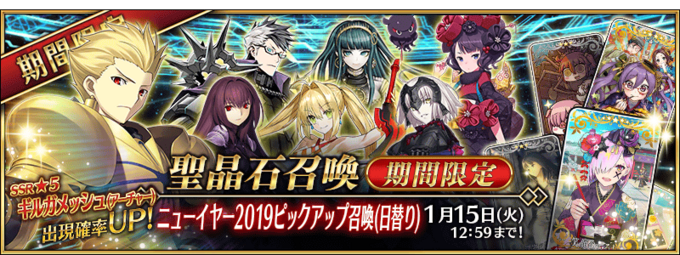 2019 New Year Campaign/Summoning Campaign | Fate/Grand Order
