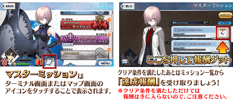 Master Missions | Fate/Grand Order Wikia | FANDOM powered by Wikia