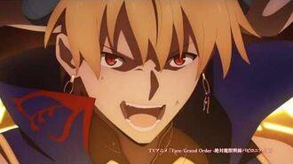 Fate Grand Order TVCM TVアニメ「Fate Grand Order -絶対魔獣戦線バビロニア-」ver.ギルガメッシュ