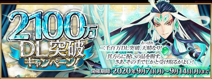 21M DL Campaign