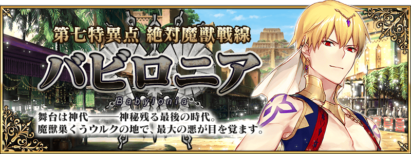 Babylonia | Fate/Grand Order Wikia | FANDOM powered by Wikia