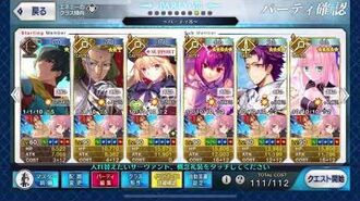 FGO ScáthachFest Round 2 lvl 90 3 turn ft. Chen Gong