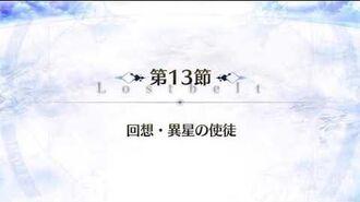 【FGO】LBV Atlantis- Chp 13 Arrow 3 Little story of the Good Old Couple 〔老夫老妻的日常故事〕