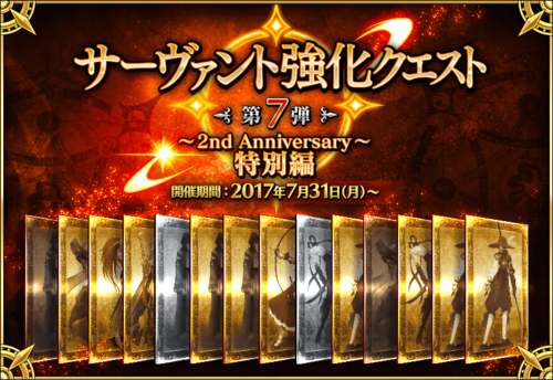 2nd anniv strengthening