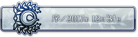 Arc2Prologue Button2