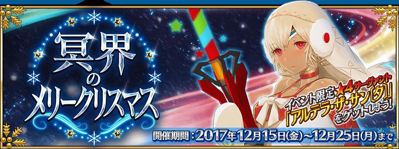 christmas 2017 event
