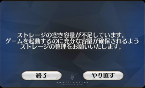 Error Code Information | Fate/Grand Order Wikia | FANDOM