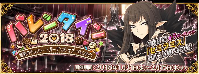 Valentine2018 banner