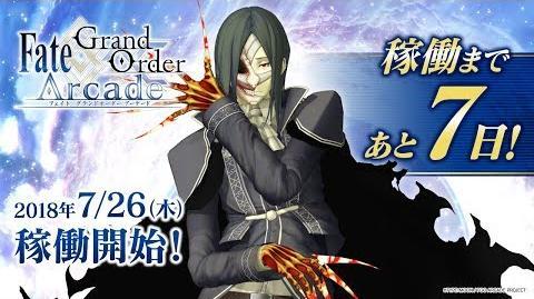 『Fate Grand Order Arcade』サーヴァント紹介動画 ファントム・オブ・ジ・オペラ