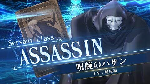 『Fate Grand Order Arcade』サーヴァント紹介動画 呪腕のハサン