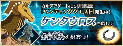 Hunting Quest Centaur Banner
