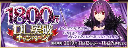 18M DL banner