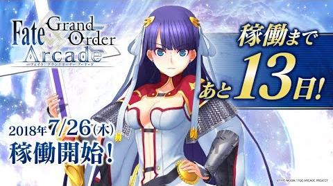 『Fate Grand Order Arcade』サーヴァント紹介動画 マルタ
